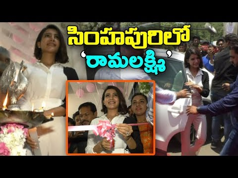Actress Samantha Akkineni At LAKME Salon Opening In Nellore |Rangasthalam Rama Lakshmi| Fans Hungama