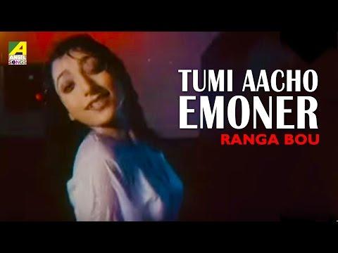 Tumi Aacho Emoner - Rituparna Sengupta - Ranga Bou