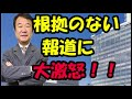 """【青山繁晴】根拠を出せない!!NHK報道に激怒!2018年5月16日""""THE SUN政治経済を語り尽くす"""""""