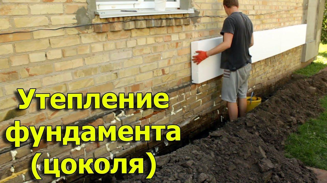 Утепление цоколя снаружи пеноплексом своими руками