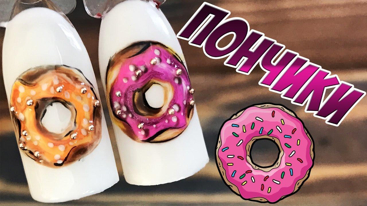 Маникюр дизайны с пончиком