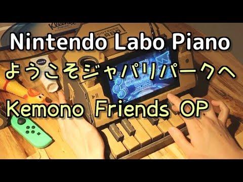 Kemono Friends OP | Nintendo Labo Piano Cover / ようこそジャパリパークへ(けものフレンズOP)ニンテンドーラボピアノで演奏