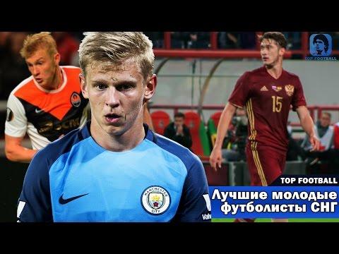 Лучшие молодые футболисты СНГ