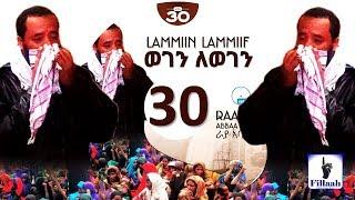 CD Haareya NEW 2018 Ustaaz Raayyaa Abbaa Maccaa Vol. 30 | Lammin Lammiif ja'u Gutu Dhegefadhaa