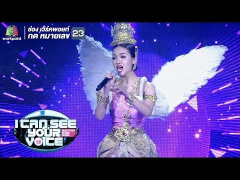 Nobody S Perfect I Can See Your Voice Thailand