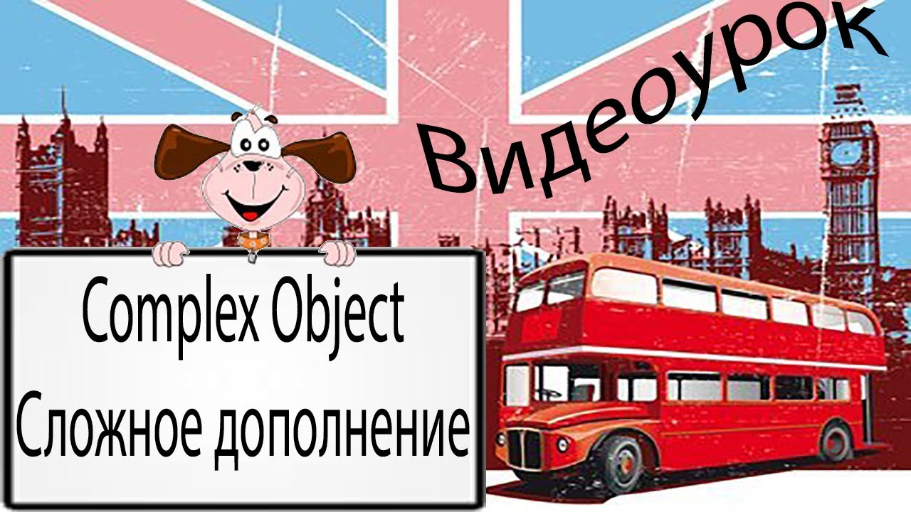 Видеоурок по английскому языку: Complex Object -- Сложное дополнение
