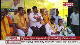 Gollapalli Surya Rao Held Support Protest To CM Chandrababu | Rozole