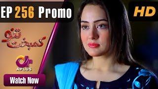 Kambakht Tanno - Episode 256 Promo   Aplus ᴴᴰ Dramas   Tanvir Jamal, Sadaf Ashaan   Pakistani Drama