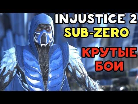 КРАСИВЫЕ БОИ САБЗИРО | Injustice 2