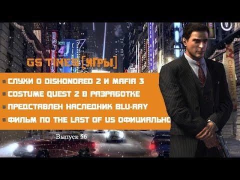 GS Times [ИГРЫ] #56. Первые детали Mafia 3 и Dishonored 2! (игровые новости)