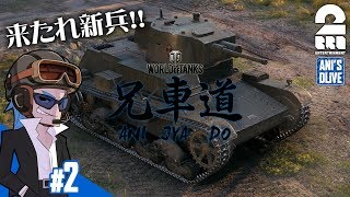 #2【WoT】兄者の「ワールド・オブ・タンクス」兄車道【2BRO.】