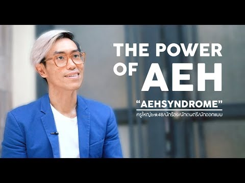 THE POWER OF AEH - Aeh Syndrome