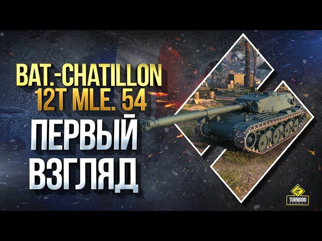 Bat.-Chatillon 12t mle. 54 - Первый Взгляд