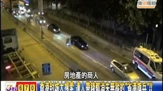 [東森新聞HD]香港封城大搜索 連人帶錢都消失無蹤的「省港旗兵」!!