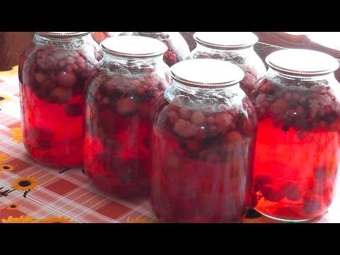Как консервировать компот из ягод
