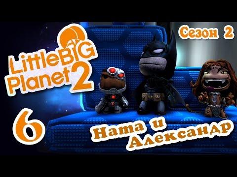 LittleBigPlanet 2 - Прохождение - Кооператив [#6] Сезон 2 - DLC DC Comics