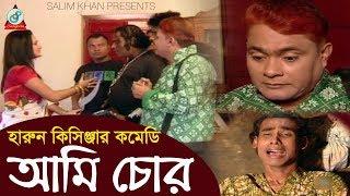 Harun Kisinjar - Ami Chor   আমি চোর   Bangla Koutuk 2017