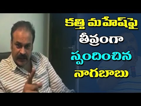 Actor Nagababu demands to take action on Kathi Mahesh Over Comments Lord SriRama