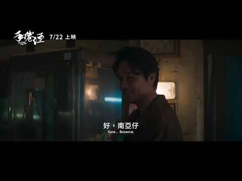 《手捲煙》幕後花絮角色篇