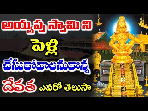 అయ్యప్ప స్వామిని పెళ్లి చేసుకోవాలనుకున్న దేవత ఎవరో తెలుసా | Lord Ayyappa Swamy #9RosesMedia