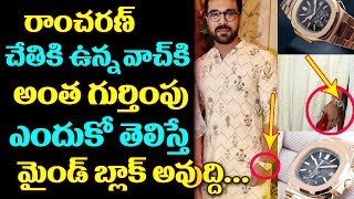Ram Charan Watch Cost Will Shock You | Hero Ram Charan At Shriya Bhupal Marriage | Top Telugu Media