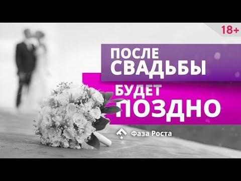 5 ВОПРОСОВ перед замужеством, которые нужно задать МУЖЧИНЕ. Психология отношений | Фаза Роста