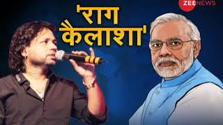 Kailash Kher congratulates PM Modi in a unique way, dedicated this song