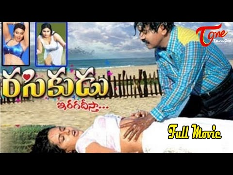 Rasikudu (2014) || రసికుడు || Full Length Telugu Movie video