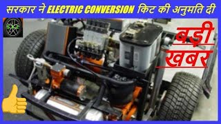 Govt. to allow aftermarket hybrid and electric conversion kit/electric car conversion kit in india.