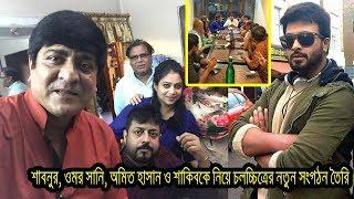 চলচ্চিত্রের সকল সমস্যা এড়াতে নতুন সংগঠন তৈরি করলো শাকিব, শাবনুর, সানি, অমিত হাসান | Bangla News