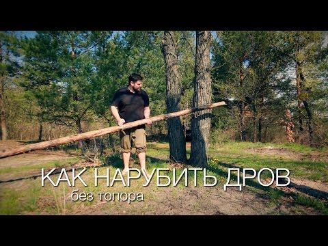 Как быстро нарубить дров без топора