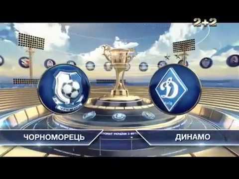 Чорноморець - Динамо - 1:4. Відео матчу