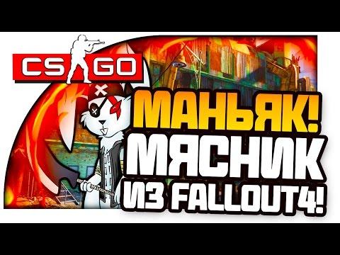 МАНЬЯК В CS:GO(Мини Игры) - МЯСНИК ИЗ FALLOUT 4!