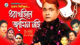 Harun Kisinger - হারুন কিসিঞ্জার - ধরা খাইলে জামিন নাই - Dhora Khaile Jamin Nai