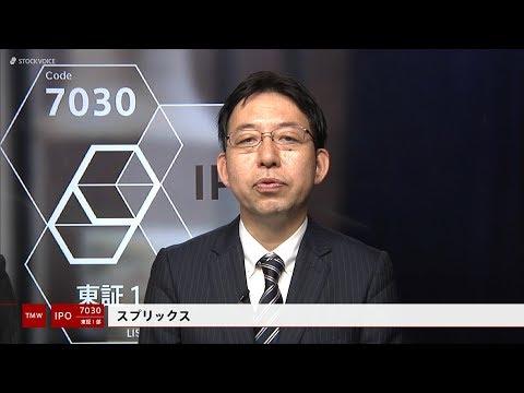 スプリックス[7030]東証1部 IPO