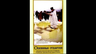 Осиянные столетия. Св. Стефаний Пермский (2005) ☦