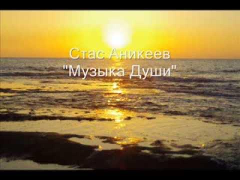 """Стас Аникеев, """"Музыка Души"""" (Stas Anikeev, """"Music of the Soul"""")"""