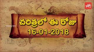 చరిత్రలో ఈ రోజు | Today in History 16-01-2018 | Today's Highlights in History