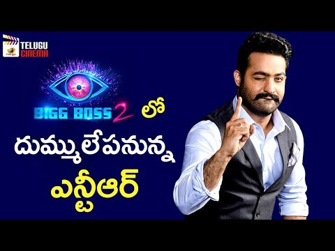 Young Tiger NTR Sudden Entry Into Bigg Boss 2 House | Bigg Boss 2 Telugu Reality Show |Telugu Cinema
