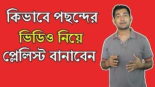 How to Create a Playlist on YouTube Bangla Tutorial - কিভাবে পছন্দের ভিডিও নিয়ে প্লেলিস্ট বানাবেন