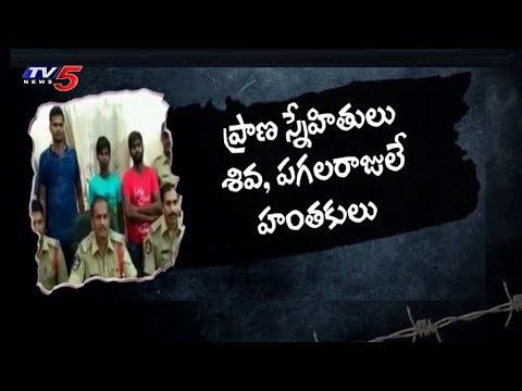 మద్యం తాగించి ప్రాణం తీసిన ప్రాణ స్నేహితులు..! | FIR | TV5 News