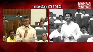కాపు రగడ: Words War Between Jagan And Chandrababu About Kapu Reservation | MAHAA NEWS