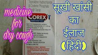 best treatment for dry cough,44☺corex-t syrup सूखी खाँसी की दवा,खांसी की उत्तम दवा,antitussive