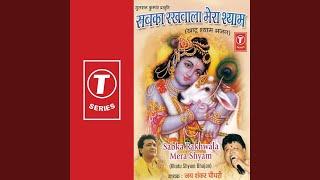 Ye Shyam Ka Jaadu Hai