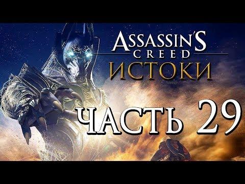 Прохождение Assassin's Creed: Истоки [Origins]— Часть 29: ИСПЫТАНИЕ АНУБИСА.ЛЕГЕНДАРНЫЙ МЕЧ АНУБИСА.