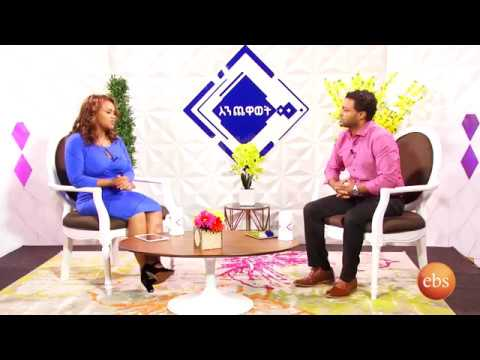 Enchewawet Season 6 EP 10: Interview With Mesfin Getachew