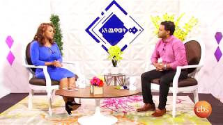 Enchewawet Interview with Mesfin Getachew