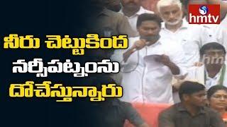 YS Jagan Speech At Narsipatnam | YS Jagan's Praja Sankalpa Padayatra | hmtv
