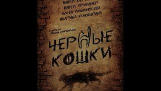 ЧЁРНЫЕ КОШКИ  Военный детектив 5, 6 серия