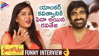 Ravi Teja Funny Interview with PAPA RAJJI | Nela Ticket Movie | Malvika | Telugu FilmNagar